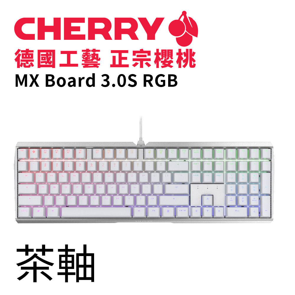 Cherry MX Board 3.0S RGB (白) 茶軸