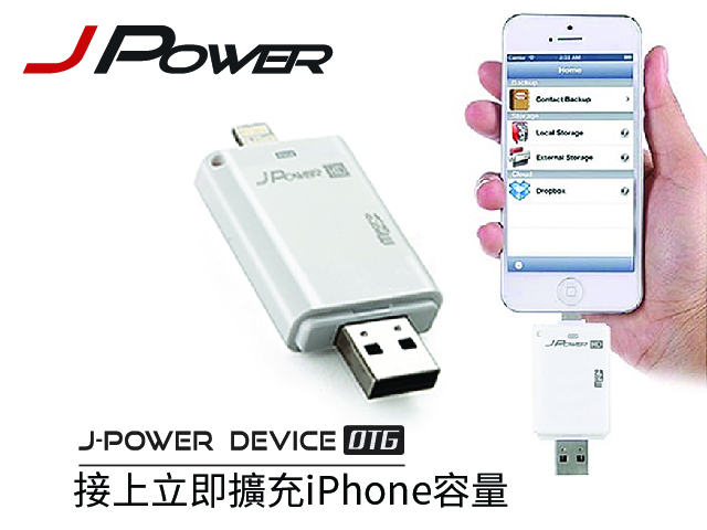 iPhone OTG 讀卡機