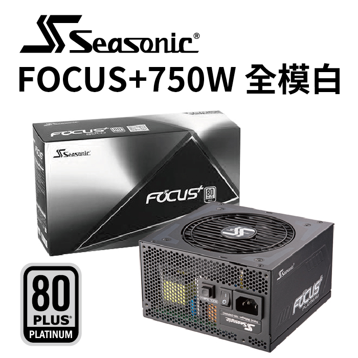 FOCUS PLUS 750w 白金/全模