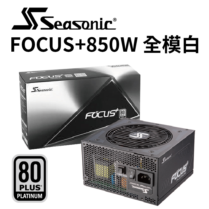 FOCUS PLUS 850w 白金/全模