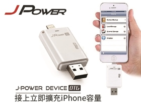 iPhone OTG 讀卡機 JP-i668