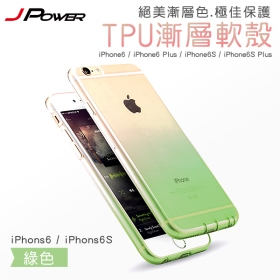 JP-i6c-green iPhone6 TPU 漸層軟殼 綠色