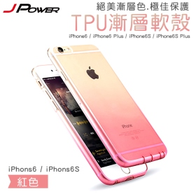JP-i6c-red iPhone6 TPU 漸層軟殼 紅色