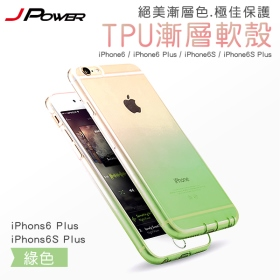 JP-i6pc-green iPhone6 Plus TPU 漸層軟殼 綠色